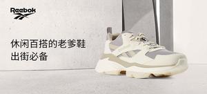 锐步BRIDGE 3.0 男女低帮复古休闲轻便老爹鞋FZV13
