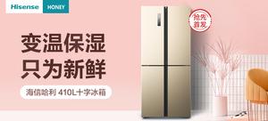 Hisense 海信哈利 410升變頻無霜十字對開門冰箱
