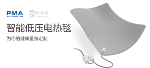 【轻众测】PMA&秒秒测TK150X80-1X 智能低压电热毯