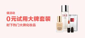 【值活动】时下热门大牌化妆品套装0元试用