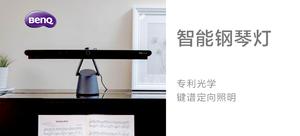 明基 PianoLight 鋼琴燈
