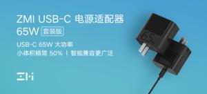 【輕眾測】ZMI USB-C 電源適配器65W