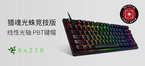 雷蛇 獵魂光蛛競技版 游戲機械鍵盤