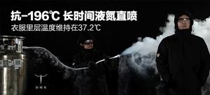 【有品眾籌】DMN WT0923 冰天雪地氣凝膠抗寒服