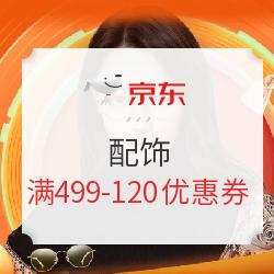 京东 配饰 满499减120元优惠券