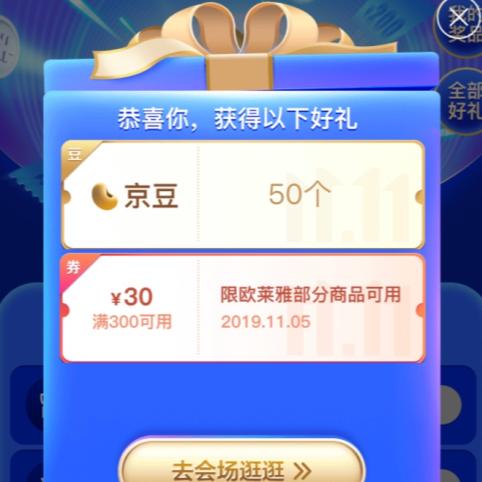 京东明星每天送亿万京豆 亲测50京豆