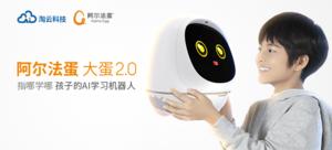 【新品首发】阿尔法蛋 大蛋2.0