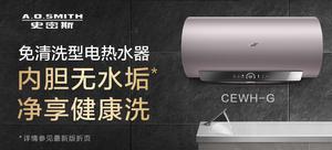 A.O.史密斯 CEWH-80G 免清洗型金圭内胆电热水器
