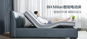 【有品众筹】8H Milan 智能电动床