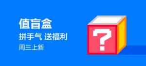 【值盲盒】拼手氣 送福利 周三上新