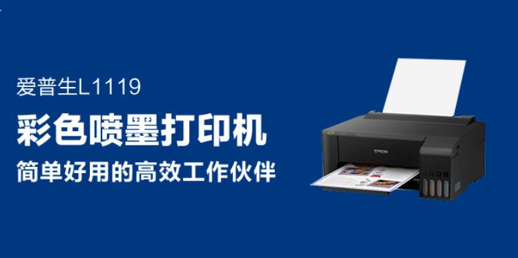 《到站秀》第296弹:简单好用的高效工作伙伴 爱普生 L1119 彩色喷墨打印机
