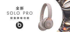 【值首測】Beats Solo Pro 無線消噪頭戴式耳機