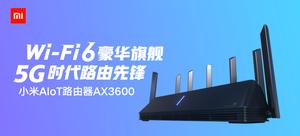 小米AIoT路由器 AX3600