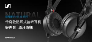 森海塞尔 HD25 头戴式专业监听耳机