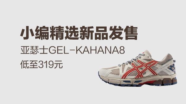 ASICS 亞瑟士 GEL-KAHANA8 越野跑鞋 抓地穩定性極強!