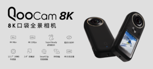 看到科技 QooCam 8K全景相机