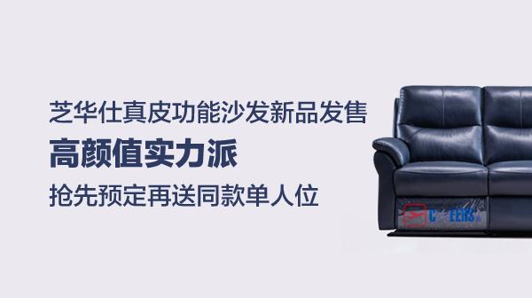 新品發售:芝華仕 頭等艙真皮功能沙發