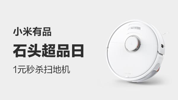 小米有品 石頭超級品牌日 專場促銷