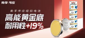 【輕眾測】南孚(NANFU)傳應 CR2032/2025/2450/2430紐扣電池5粒 4型號/套