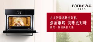 FOTILE/方太 智能蒸烤烹飪機