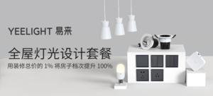 【有品眾籌】Yeelight 易來 一室一廳 Mesh燈組套餐(送照明設計服務)