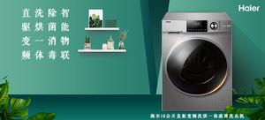 海爾 EG10014HBD979U1 10公斤直驅變頻洗烘一體滾筒洗衣機