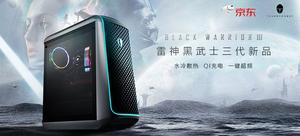 雷神911黑武士三代水冷游戏台式机