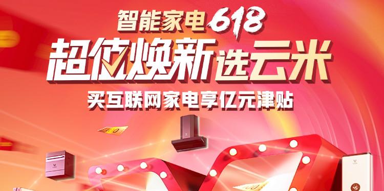 云米618开门红 今年玩大点:智能家电5折起,瓜分500万京东