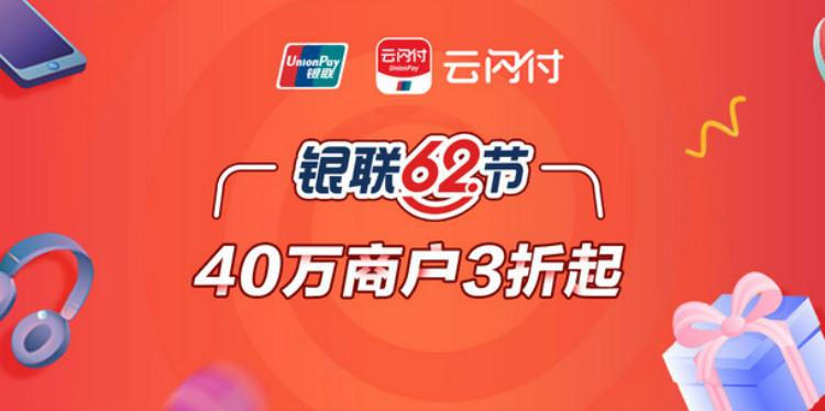 40万商户3折起 银联62生活节今日全面开启
