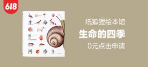 【輕眾測】紙狐貍繪本館 生命的四季  [3-6歲]