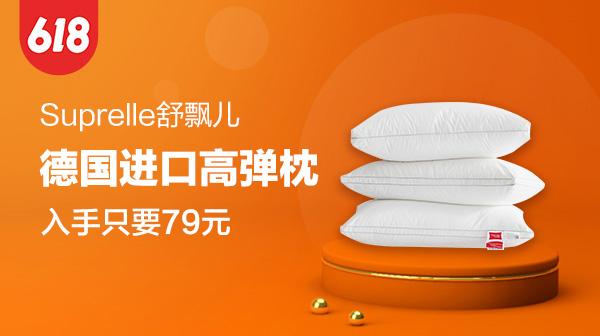 评论有奖: 这样一款超超超高弹的德国进口枕头,入手只要79元!