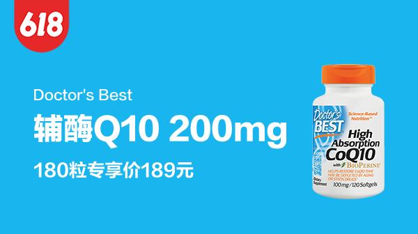 Doctor's Best 辅酶Q10 心脏素保健品 200mg*180粒