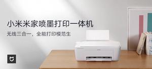 小米米家MJPMYTJHT01喷墨打印一体机