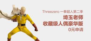 threezero 一拳超人第二季 琦玉老师1/6比例收藏级可动人偶 豪华版