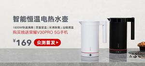 【轻众测】荣耀亲选X施铂  智能恒温电热水壶