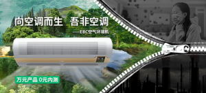 EBC英宝纯 HK5201空气环境机