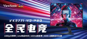 ViewSonic优派 VX2771-HD-PRO 电竞显示器