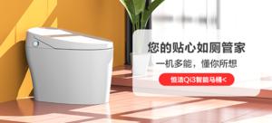 恒洁卫浴QI3智能马桶一体机
