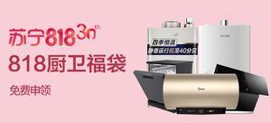 【苏宁家电30周年】苏宁818厨卫福袋