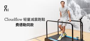 On昂跑Cloudflow费德勒同款新一代训练型轻量减震防滑男款跑鞋