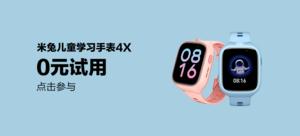 小米 米兔儿童学习手表4X