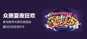 众测夏夜狂欢 —— 参与夜市大赏众测活动赢500元京东E卡