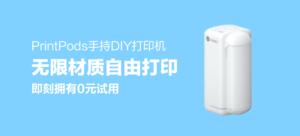 【有品众筹】亿瓦 PrintPods 手持DIY打印机