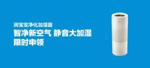 LIFAair SDM900-LAH301 润宝宝全智能净化加湿器
