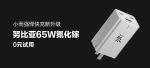 【轻众测】努比亚65W三口超薄氮化镓充电器