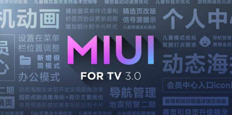 无界桌面、看电视更爽了 小米发布MIUI for TV 3.0版系统
