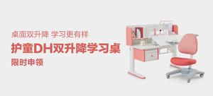 护童DH120ZX双升降学习桌椅