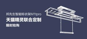 邦先生M1tpro(TG)语音智能晾衣架