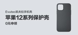 Evutec苹果iPhone 12系列凯夫拉防摔手机壳