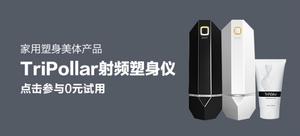 TriPollar POSE 多极射频塑身仪